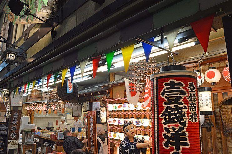 Nishiki que ver en el centro de kioto