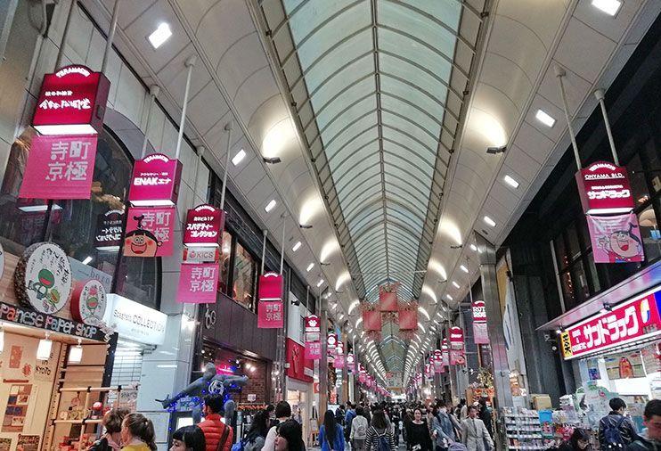 Teramachi que ver en el centro de kioto
